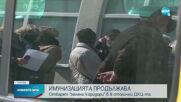 """ИМУНИЗАЦИЯТА ПРОДЪЛЖАВА: Отварят """"зелени коридори"""" в 8 столични ДКЦ-та"""