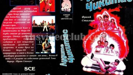 Лудите Чикънс (синхронен екип, дублаж на Видеокъща Диема, 1995 г.) (запис)