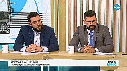 Д-р Георги Миндов: Възможно е коронавирусът да има по-големи последствия за българите