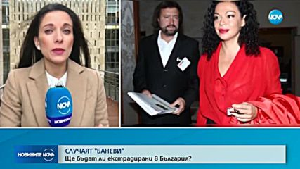 Френският съд решава връщат ли се Баневи в България