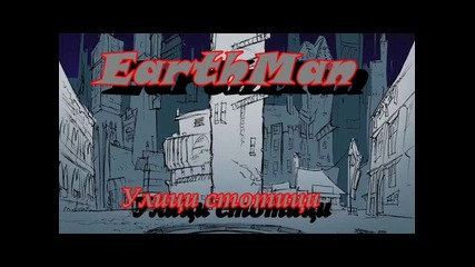 Earthman - Улици стотици ( Official Audio )