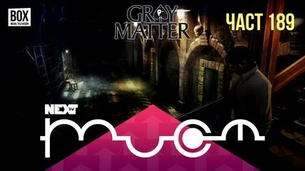 NEXTTV 035: Gray Matter (189) Траян от Петрич