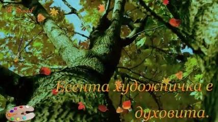 Есенна приказка...