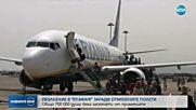 """СЛЕД ХАОСА С ПОЛЕТИТЕ: Уволниха директор в """"Ryanair"""""""
