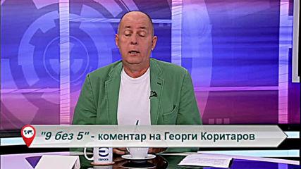 """Свободна зона в 9 без 5"" 18 октомври 2019 – петък"