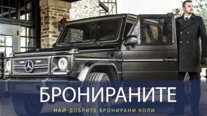 Яките коли, които могат да минат през стени