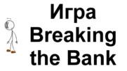 Игра Henry Stickmin Series 1 - Breaking the Bank