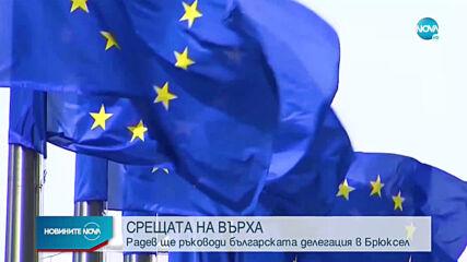 Радев ще ръководи българската делегация в Брюксел