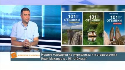 В разгара на лятото журналистът и пътешественик Иван Михалев представя новите 101 маршрута