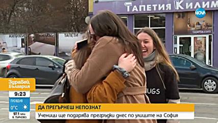 Ученици щe прегръщат непознати по улиците на София