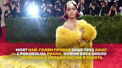От комунистическа страна без никаква мода, до рокля за Риана