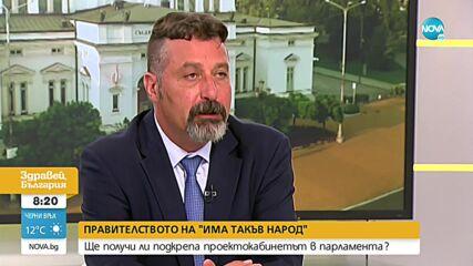 """Филип Станев: До последно ще търсим подкрепа от """"Демократична България"""" и Мая Манолова"""