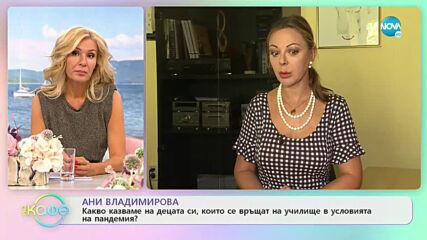 Ани Владимирова за училището и страхът на родители и деца от КОВИД-19