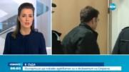 Продължава делото срещу обвинения в изнасилване Иван Евстатиев