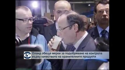Франсоа Оланд обеща мерки за подобряване на контрола върху качеството на хранителните продукти