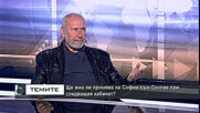 "Проф. Николай Овчаров към новите депутати: ""Не предавайте България!"""