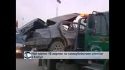 Най-малко 10 жертви на самоубийствен атентат в Кабул