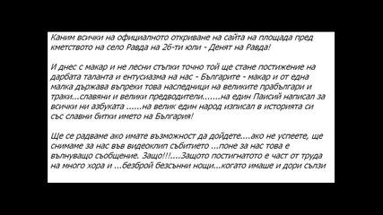 Тържествено откриване на уебсайт videoclip.bg в Равда на 26-ти юли