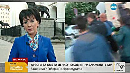 Арнаудова: Разследването срещу Ценко Чоков е започнало преди 2 месеца