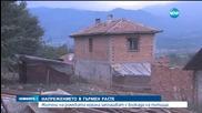 Ромите в Гърмен сами срутиха две незаконни постройки