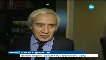 Физикът Теодосий Теодосиев стана мъж на годината-2