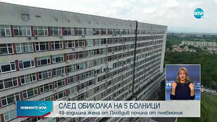 РЗИ-Пловдив откри нарушения в случая с починалата жена, върната от 5 болници
