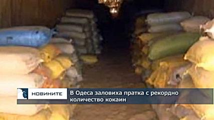 В Одеса заловиха пратка с рекордно количество кокаин