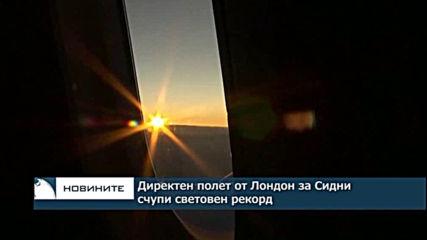 Централна обедна емисия новини – 13.00ч. 15.11.2019