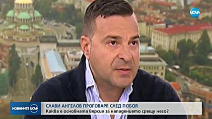 Слави Ангелов: Един ден ще знам кой и защо организира нападението срещу мен