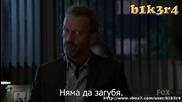 Д-р Хаус - Сезон 8 Епизод 4 Бг Субтитри