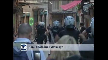 Нови протести и сблъсъци в Истанбул