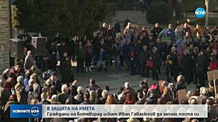 Ботевградчани на протест, подкрепят кмета Иван Гавалюгов
