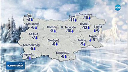 Очакват ни най-студената нощ и сутрин от началото на зимата