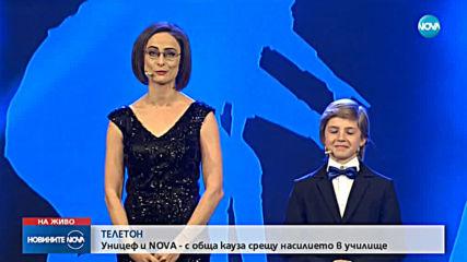 УНИЦЕФ и NOVA обединяват звезди в благотворителен концерт срещу насилието в училище тази вечер