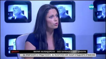 Мария Календерска - без Бареков и без цензура - Дикoff (26.04.2015г.)