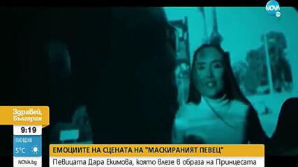 """Дара Екимова като Принцесата в """"Маскираният певец"""""""