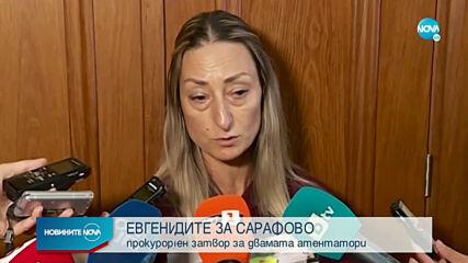 Доживотен затвор без право на замяна за атентаторите от Сарафово