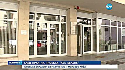 Осъдиха България да плати €550 млн. на Русия заради