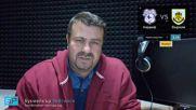 Кардиф - Бърнли прогноза на Георги Драгоев   Висша лига 30.09.18
