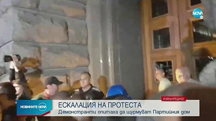 Протестиращи опитаха да щурмуват бившия Партиен дом (СНИМКИ)