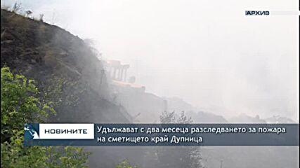 Удължават с два месеца разследването за пожара на сметището край Дупница