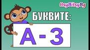 Образователно видео за деца: БУКВИТЕ от А до З - ЧАСТ 1 (бг аудио) hd
