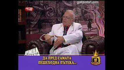 Много Смях Компилация - 10 години Господари на ефира