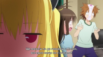 To Love-ru Trouble - Darkness 2nd - 07 Bg Sub ( Бг Превод )