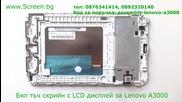 Бял тъч скрийн с Lcd панел комплект за Lenovo A3000 от Screen.bg