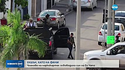 Членове на наркокартел освободиха син на Ел Чапо