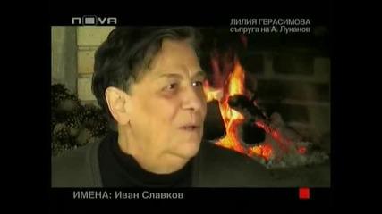 Вдовицата На Андрей Луканов, Отечествен Фронт - 3