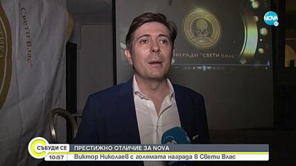 ПРЕСТИЖНО ОТЛИЧИЕ ЗА NOVA: Виктор Николаев получи голяма награда