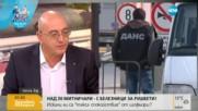 Емил Димитров – Ревизоро: Системата между митницата и данъчните не работи ефективно
