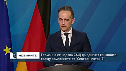 """Германия се надява САЩ да вдигнат санкциите срещу компаниите от """"Северен поток-2"""""""